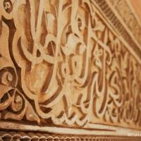 Mosaik Koranschule Ben Youssef